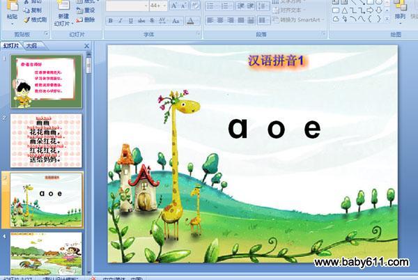 幼儿园拼音课件:aoe