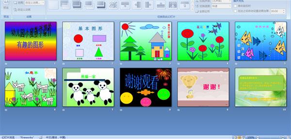 幼儿园小班认识图形课件:有趣的图形