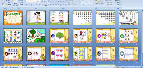 幼儿园大班数学:认识10以内的单双数