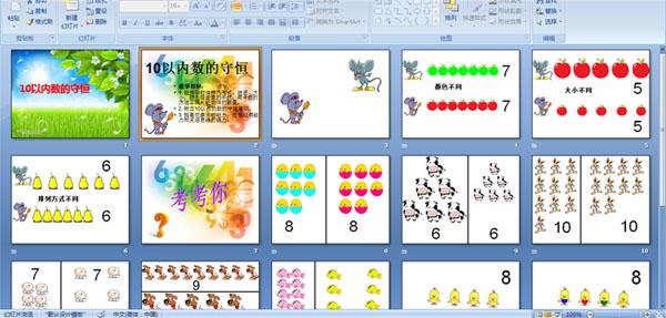 幼儿园数学课件:10以内数的守恒