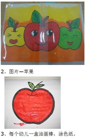 幼儿园小班美术教案:涂色《苹果》