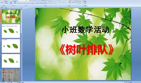 幼儿园小班数学活动:树叶排队 (课件)