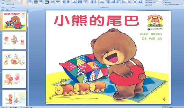幼儿园中班绘本故事:小熊的尾巴 (多媒体有声课件)
