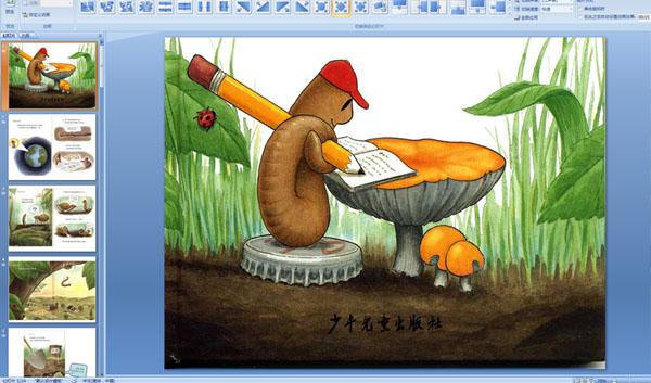 幼儿园大班绘本课件:蚯蚓的日记
