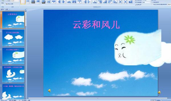 幼儿园中班语言课件:云彩和风儿