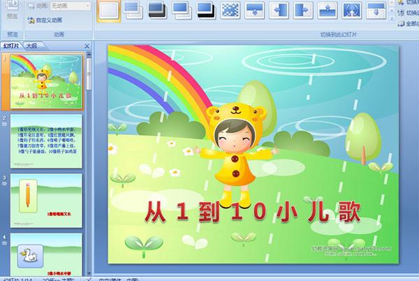 幼儿园小班数学课件 从1到10儿歌图片