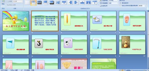 幼儿园小班数学课件:从1到10儿歌