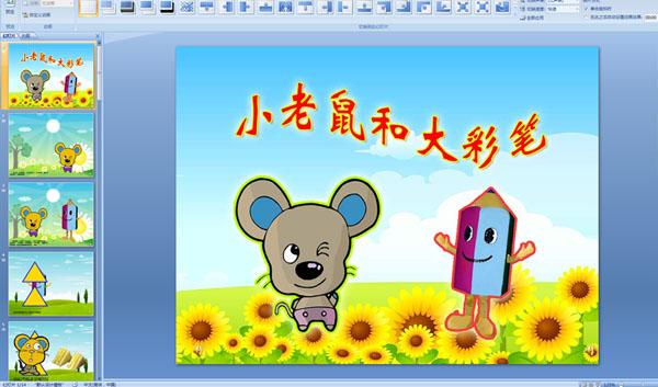 幼儿园中班语言故事:小老鼠和大彩笔 (配音课件)