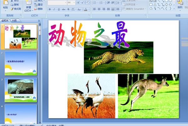 幼儿园科学活动课件:动物之最