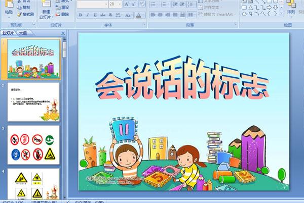 幼儿园说话的标志a标志课件学前教育教案v标志语言图片