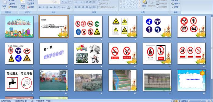 幼兒園安全課件:會說話的標志ppt課件