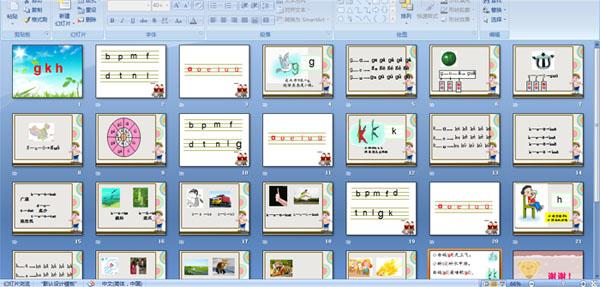 幼儿园拼音课件:gkh