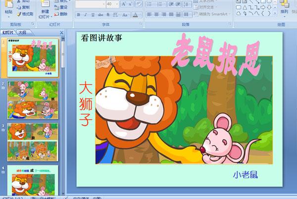 幼儿园中班看图讲故事:大狮子和小老鼠