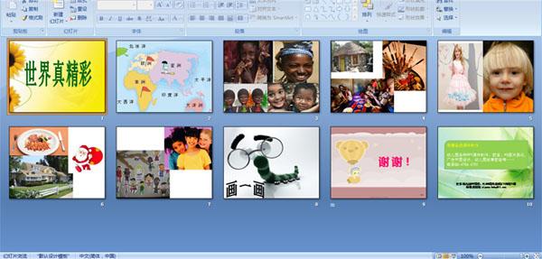 幼儿园大班社会课件:世界真精彩