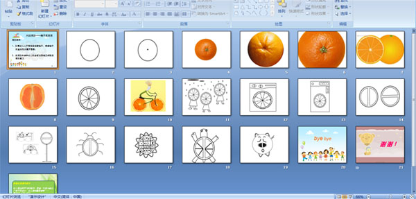 幼儿园大班音乐活动ppt课件:《橙子变变变》