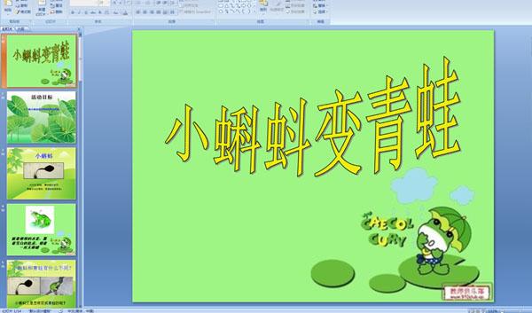 大班科学课件 小蝌蚪变青蛙