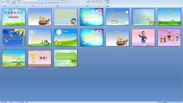 幼儿园大中小班说课稿成果教育教学课件总结图片