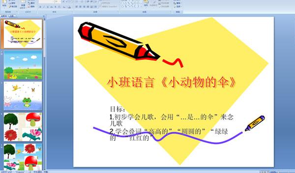幼儿园小班语言课件《小动物的伞》