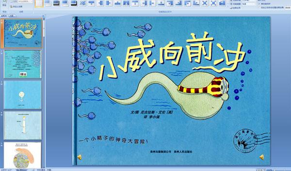 幼儿园绘本课件:小威向前冲图片