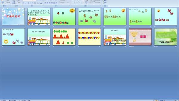 幼儿园大班《有趣的排序》多媒体课件