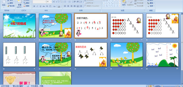 幼儿园大班11到20的认识的教案怎么写
