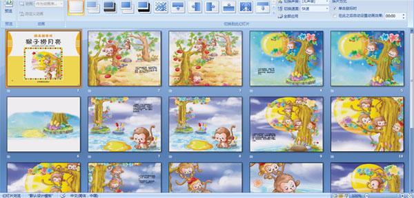 幼儿园绘本故事:猴子捞月亮