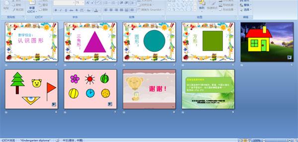 幼儿园小班综合课件:认识图形