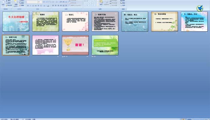 幼儿园大中语文说课稿下册六课件小班年级第三课教学设计图片