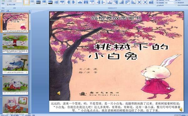 幼儿园大班语言故事:桃树下的小白兔