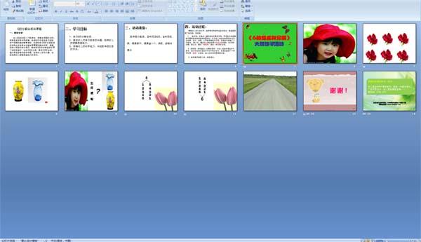 幼儿园大班数学活动:6的组成和分解