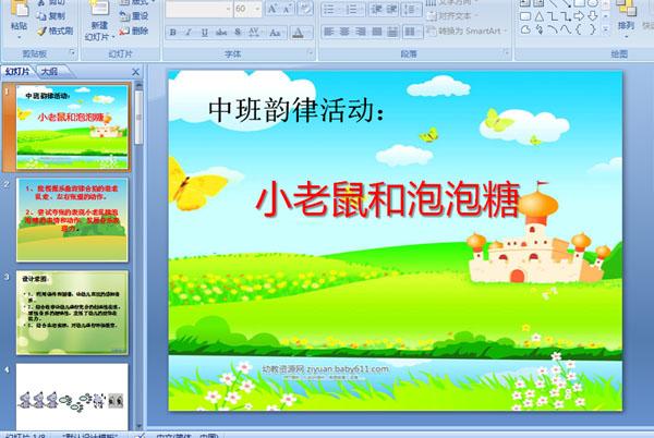 幼儿园中班韵律活动ppt课件:小老鼠和泡泡糖