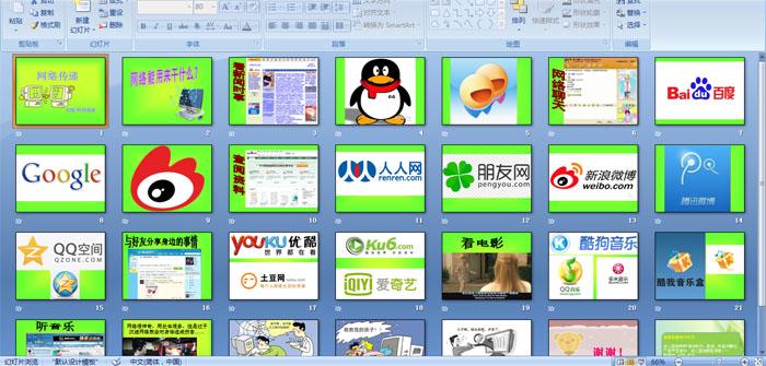 幼儿园大班科学:网络传递ppt课件