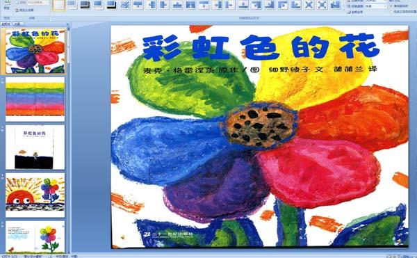 幼儿园大班绘本课件:彩虹色的花