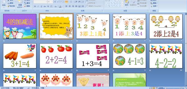 幼儿园大班数学活动:4的加减法 (课件)