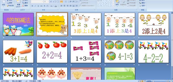 幼儿园大班数学活动:4的加减法