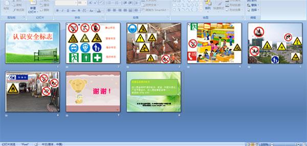 幼儿园安全教育课件:认识安全标志