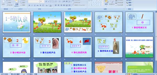 幼儿园小班数学活动:1-5的认识
