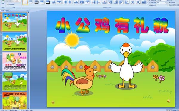 幼儿园故事配音:小公鸡有礼貌