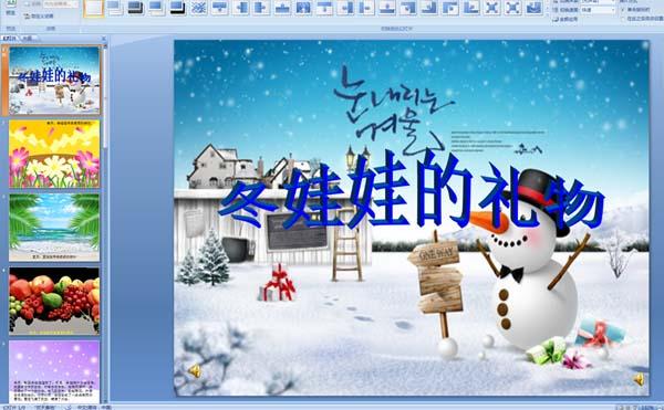 幼儿园小班冬天课件:冬娃娃的礼物