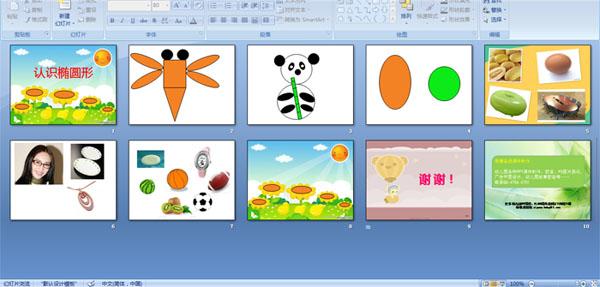 幼儿园中班数学活动:认识椭圆形 椭圆拼凑的图形