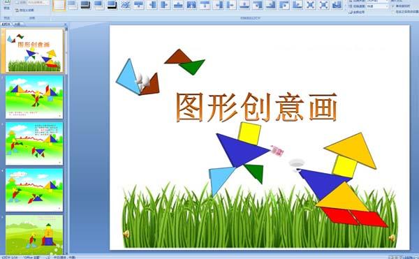 幼儿园图形故事课件:图形创意画