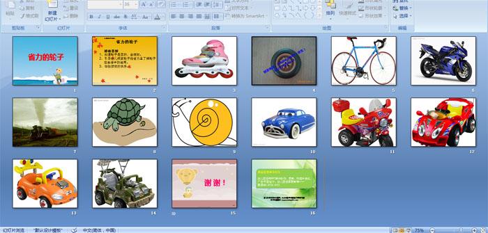 幼儿园小班科学:省力的轮子 了不起的轮子ppt课件