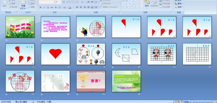 3.能运用对折的方法,剪出对称的图形,感受对称美.图片
