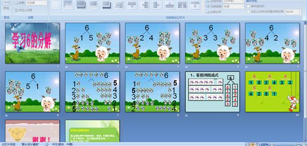 幼儿园大班数学活动:学习6的分解ppt课件图片