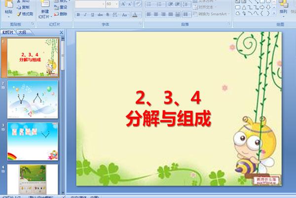 幼儿园中班数学课件:2