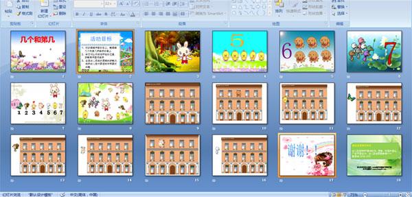 幼儿园中班数学课件:几个和第几