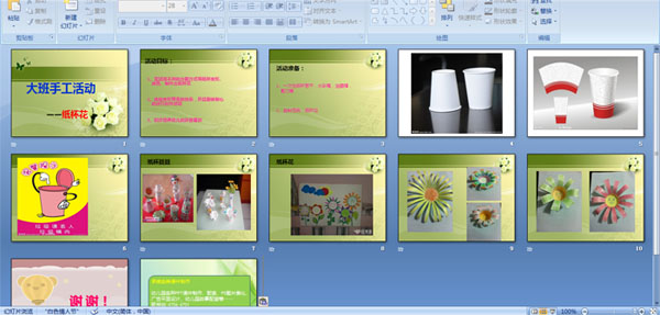 1、尝试用不同的分割方式将纸杯变形、 涂色、制作出纸杯花   2、体验变形带来的快乐,并且能够耐心 的进行创作活动   3、初步培养幼儿的环保意识   此ppt多媒体课件总共11页,请往下拉点击下方按钮进行下载。