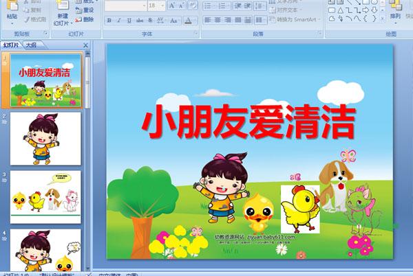 幼儿园小班语言:小朋友爱清洁 (多媒体课件)