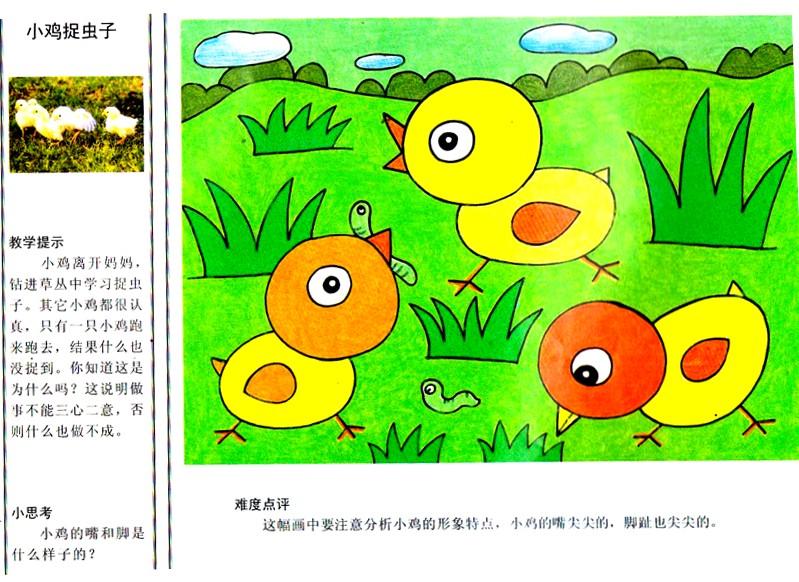 幼儿园中班创意美术:小鸡捉虫子
