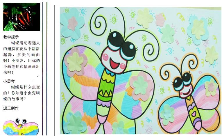 幼儿园中班创意美术:蝴蝶仙子